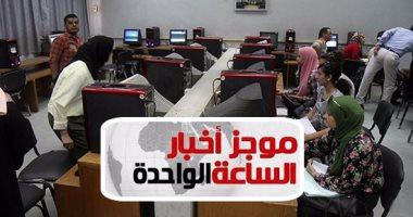موجز أخبار الساعة1.. معامل التنسيق بالجامعات تسجل رغبات الطلاب
