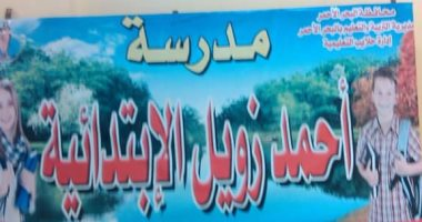 بالصور.. أسماء قادة ومشاهير مصر على مدارس حلايب وشلاتين الـ19