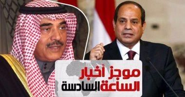 موجز أخبار مصر للساعة 6.. السيسى: لن نسمح لأحد بالتدخل فى شئوننا