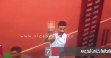 بالفيديو.. إشارة بذيئة من باسم مرسى لجماهير الأهلى فى لقاء القمة