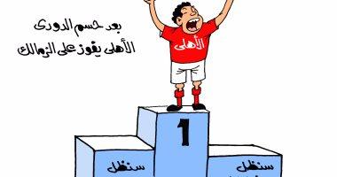 """الأهلى يفوز.. والزمالك سنظل أوفياء فى كاريكاتير """"اليوم السابع"""""""