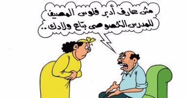 """أولياء الأمور يوفرون مصاريف المصيف للمدرسين.. بكاريكاتير """"اليوم السابع"""""""