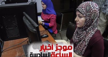 موجز أخبار 6 مساء.. التعليم العالى: 103 آلاف طالب سجلوا رغباتهم حتى الآن