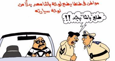 """""""باشا مصر"""" بيسرق مصر.. بكاريكاتير """"اليوم السابع"""""""