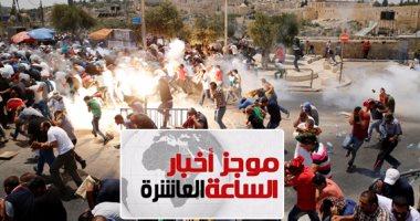 اشتباكات فلسطين