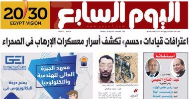 35050797f اليوم السابع: اعترافات قيادات «حسم» تكشف أسرار معسكرات الإرهاب فى الصحراء  الإثنين, يوليو 24th, 2017 المصدر : اليوم السابع