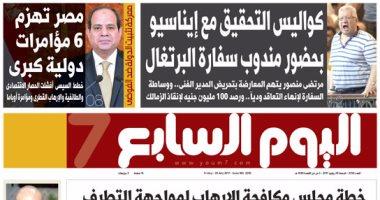 """""""اليوم السابع"""": مصر تهزم 6 مؤامرات دولية كبرى"""