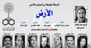 """محمود المليجى """"باشا"""" فى المسلسل الإذاعى """"الأرض"""" على عكس الفيلم"""