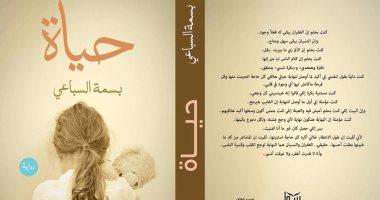 """دار سما تصدر كتاب """"حياة"""" لـ بسمة السباعى"""