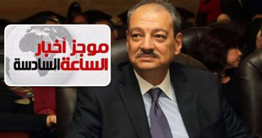 موجز أخبار 6.. النائب العام يحيل المتهمين بالإهمال فى قطار المرازيق لمحاكمة عاجلة