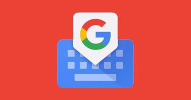 جوجل تضيف دعم 28 لغة جديدة لتطبيق لوحة المفاتيح Gboard