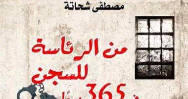 قرأت لك..  من الرئاسة للسجن فى 365 يوما .. كتاب يرصد صعود وانهيار الإخوان -