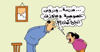 """هوس الدروس الخصوصية يجتاح البيوت المصرية.. بكاريكاتير """"اليوم السابع"""""""