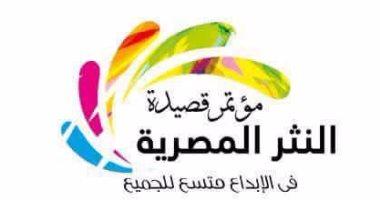 شعراء قصيدة النثر يلتقون فى أتيليه القاهرة.. تعرف على فعاليات المؤتمر