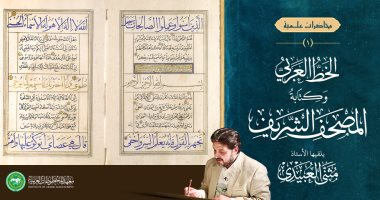 العراقى مثنى العبيدى يحاضر عن الخط العربى وكتابة المصحف فى معهد المخطوطات