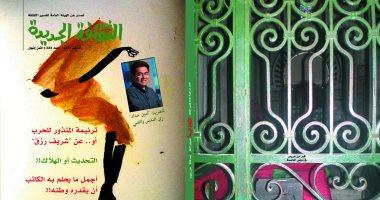 """عددان معا من """"الثقافة الجديدة"""" حول أمجد ريان وأمين حداد"""