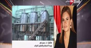 سحر نصر: أى مشروع فى مصر سيكون خاضعًا لمظلة قانون الاستثمار