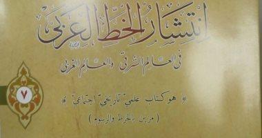 قرأت لك.. انتشار الخط العربى فى العالم.. إعادة طبع الكتاب بعد 102 سنة