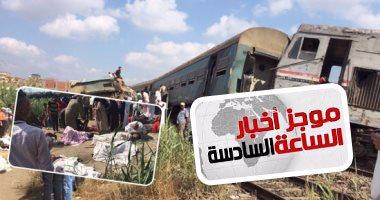 موجز أخبار6.. ارتفاع ضحايا حادث تصادم قطارى الإسكندرية لـ29 قتيلا و88 مصابا