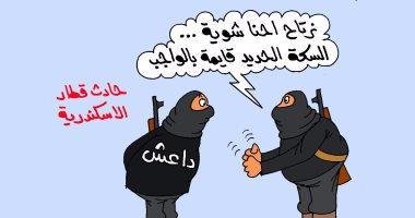 الإرهاب والإهمال وجهان لعملة واحدة فى كاريكاتير اليوم السابع