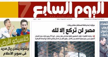 """""""اليوم السابع"""": مصر لن تركع إلا لله"""