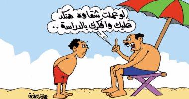 """رعب الأولاد الأشقياء من عودة الدراسة.. بكاريكاتير """"اليوم السابع"""""""