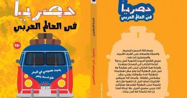 """""""حصريا فى العالم  العربى"""" كتاب لـ أسامة الإبراهيمى"""