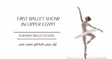 """المنيا تستعد """"بالملابس الرسمية"""" لأول عرض باليه بالصعيد بمشاركة 50 راقصًا"""
