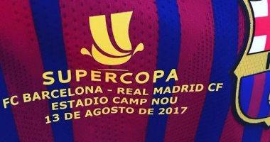 الكلاسيكو.. برشلونة يظهر بقميص خاص أمام ريال مدريد فى السوبر