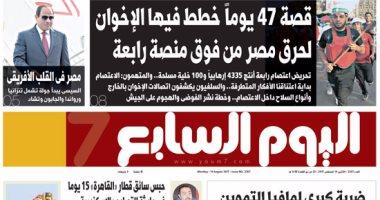 اليوم السابع: قصة 47 يوما خطط فيها الإخوان لحرق مصر من فوق منصة رابعة