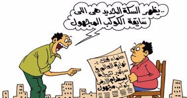 """حوادث القطارات تعجل بقرب نهاية العالم.. بكاريكاتير """"اليوم السابع"""""""