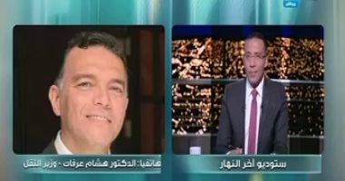 """بالفيديو.. وزير النقل لـ""""خالد صلاح"""": تطوير السكك الحديدية يحتاج 45 مليار جنيه"""