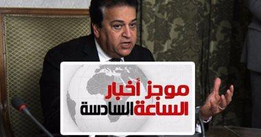 موجز أخبار مصر للساعة 6 مساء.. 16 سبتمبر بدء العام الدراسى بالجامعات