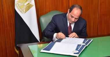 قرار جمهوري بالموافقة على قرض مبسط بين مصر والوكالة الفرنسية للتنمية