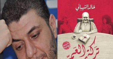 """الشاعر والسيناريست خالد الشيبانى ينتهى من """"تركة العم حساب"""" لتحويلها لمسلسل"""