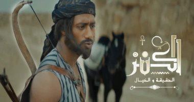 محمد رمضان يعلن مشاركة جمهوره مشاهدة فيلم الكنز مساء اليوم