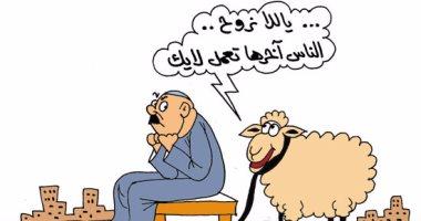 """ضعف الإقبال على شراء الأضاحى فى كاريكاتير ساخر لـ""""اليوم السابع"""""""