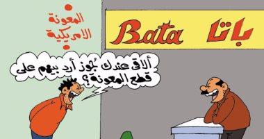 بالجزمة.. رد المصريين على قطع المعونة الأمريكية.. بكاريكاتير اليوم السابع