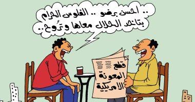 """المعونة الأمريكية والمال الحرام.. فى كاريكاتير """"اليوم السابع"""""""