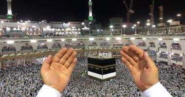 Bildresultat för مكة