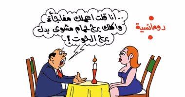 """رومانسية برج الحمام المشوى تتجاوز برج الحوت.. فى كاريكاتير """"اليوم السابع"""""""