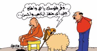 """اضحك مع خروف العيد ومنافذ التموين ..فى كاريكاتير """"اليوم السابع"""""""