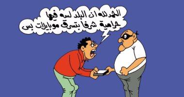"""حرامية الموبايل ولصوص المال العام فى كاريكاتير ساخر """"لليوم السابع"""""""
