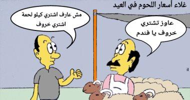 """أسعار اللحوم فى عيد الأضحى بكاريكاتير """"اليوم السابع"""""""