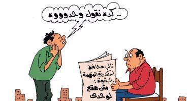 """مافيا الفساد فى قبضة الأمن بكاريكاتير """"اليوم السابع"""""""