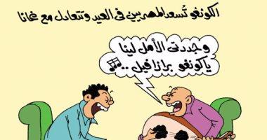 سعادة المصريين بتعادل غانا مع الكونغو.. بكاريكاتير اليوم السابع