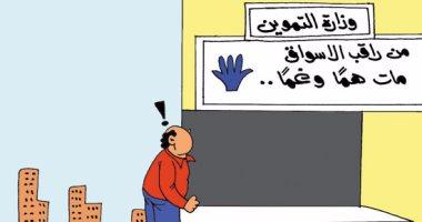 """اضحك مع وزارة التموين والرقابة على الأسواق.. بكاريكاتير """"اليوم السابع"""""""