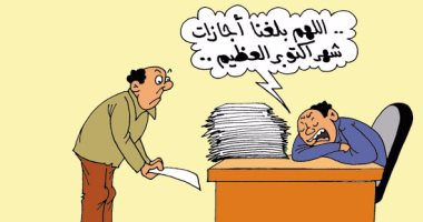 """الموظفون يحلمون ببلوغ أجازات """"أكتوبر"""".. فى كاريكاتير """"اليوم السابع"""""""