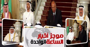 موجز 1..الرباعى العربى: نقدر جهود أمير الكويت بأزمة قطر.. والحل العسكرى لم يطرح