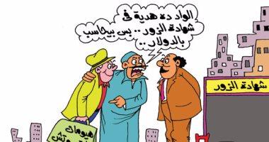 """هيومان رايتس خبراء فى تزوير الحقائق.. بكاريكاتير """"اليوم السابع"""""""